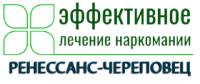 Наркологическая клиника «Ренессанс-Череповец»